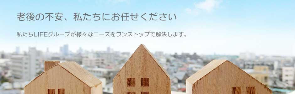 横浜市旭区二俣川駅で高齢者の身元保証・在宅支援・不動産売買を支援